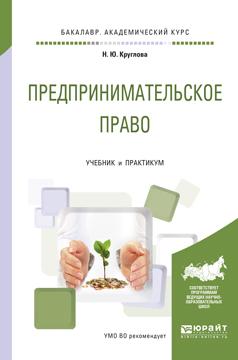 Н. Ю. Круглова Предпринимательское право. Учебник и практикум учебник миграционное право