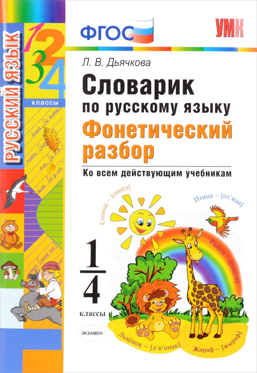 Л. В. Дьячкова Словарик по русскому языку. Фонетический разбор. 1-4 классы