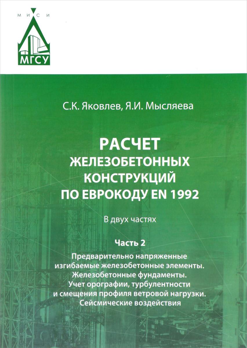 Расчет железобетонных конструкций по Еврокоду EN 1992. В 2 частях