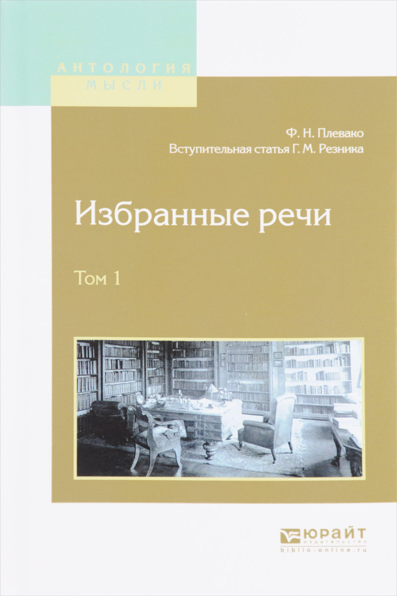 Ф. Н. Плевако Избранные речи. В 2 томах. Том 1 л м григорьев экономика переходных процессов в 2 томах том 1