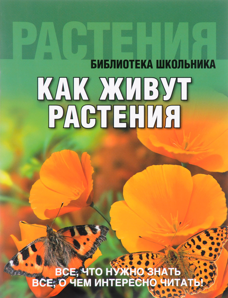 Как живут растения как парашут в кс
