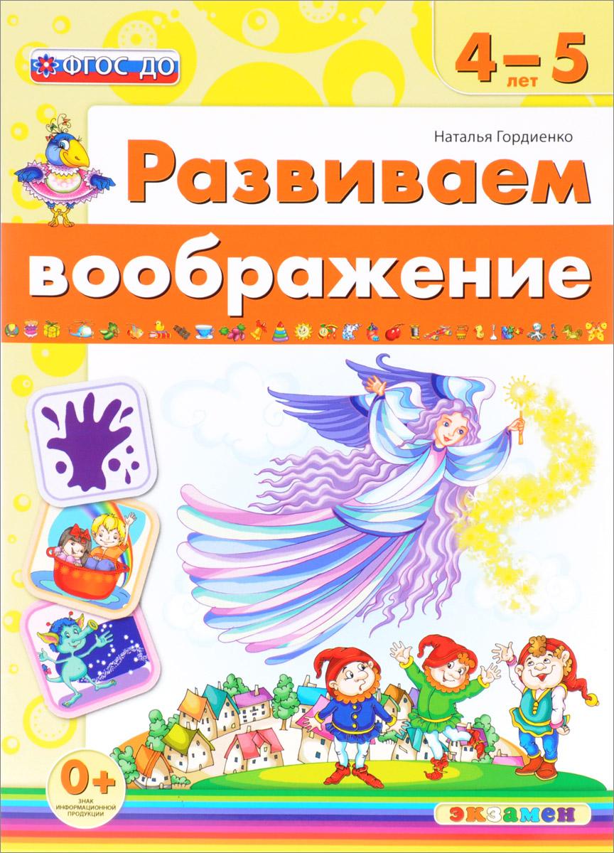 Наталья Гордиенко Развиваем воображение. 4-5 лет развиваем воображение для 4 5 лет