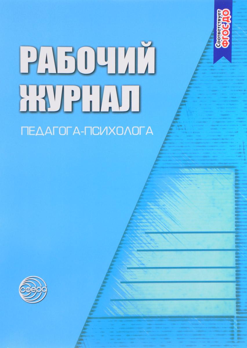 Рабочий журнал педагога-психолога