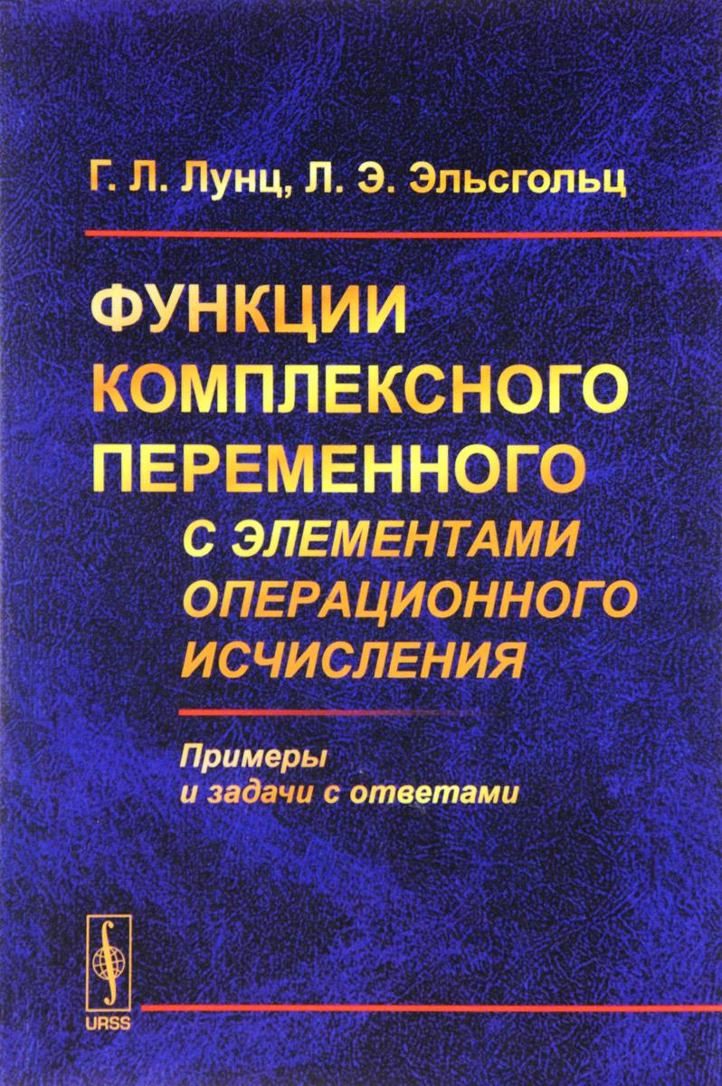 Zakazat.ru: Функции комплексного переменного с элементами операционного исчисления. Г. Л. Лунц, Л. Э. Эльсгольц