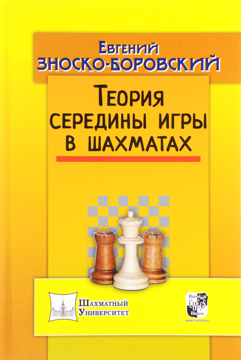 Теория середины игры в шахматах. Евгений Зноско-Боровский
