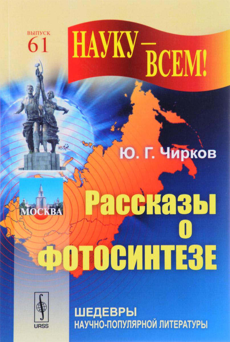 Zakazat.ru: Рассказы о фотосинтезе. Ю. Г. Чирков