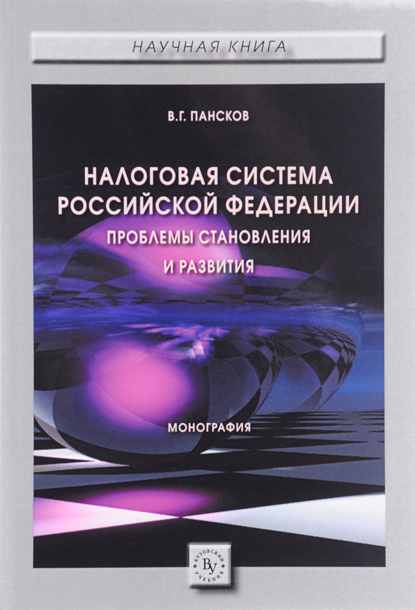 Налоговая система РФ. Проблемы становления и развития