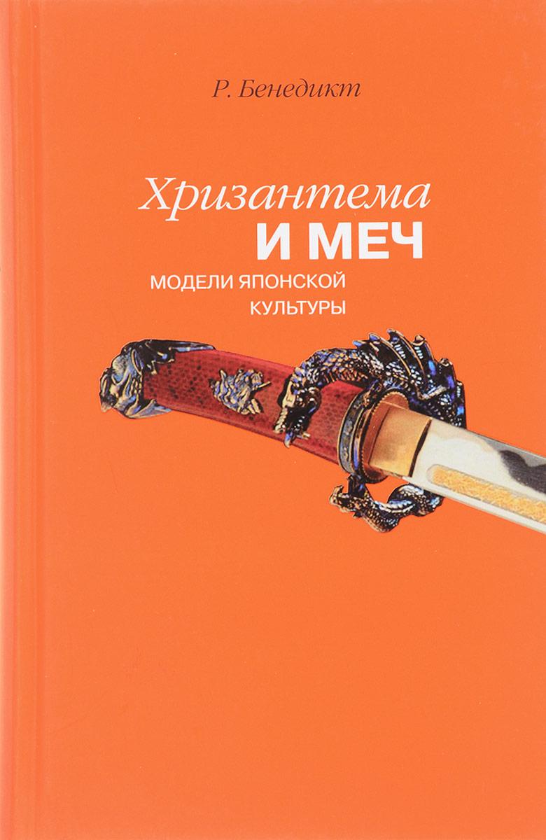 Р. Бенедикт Хризантема и меч. Модели японской культуры