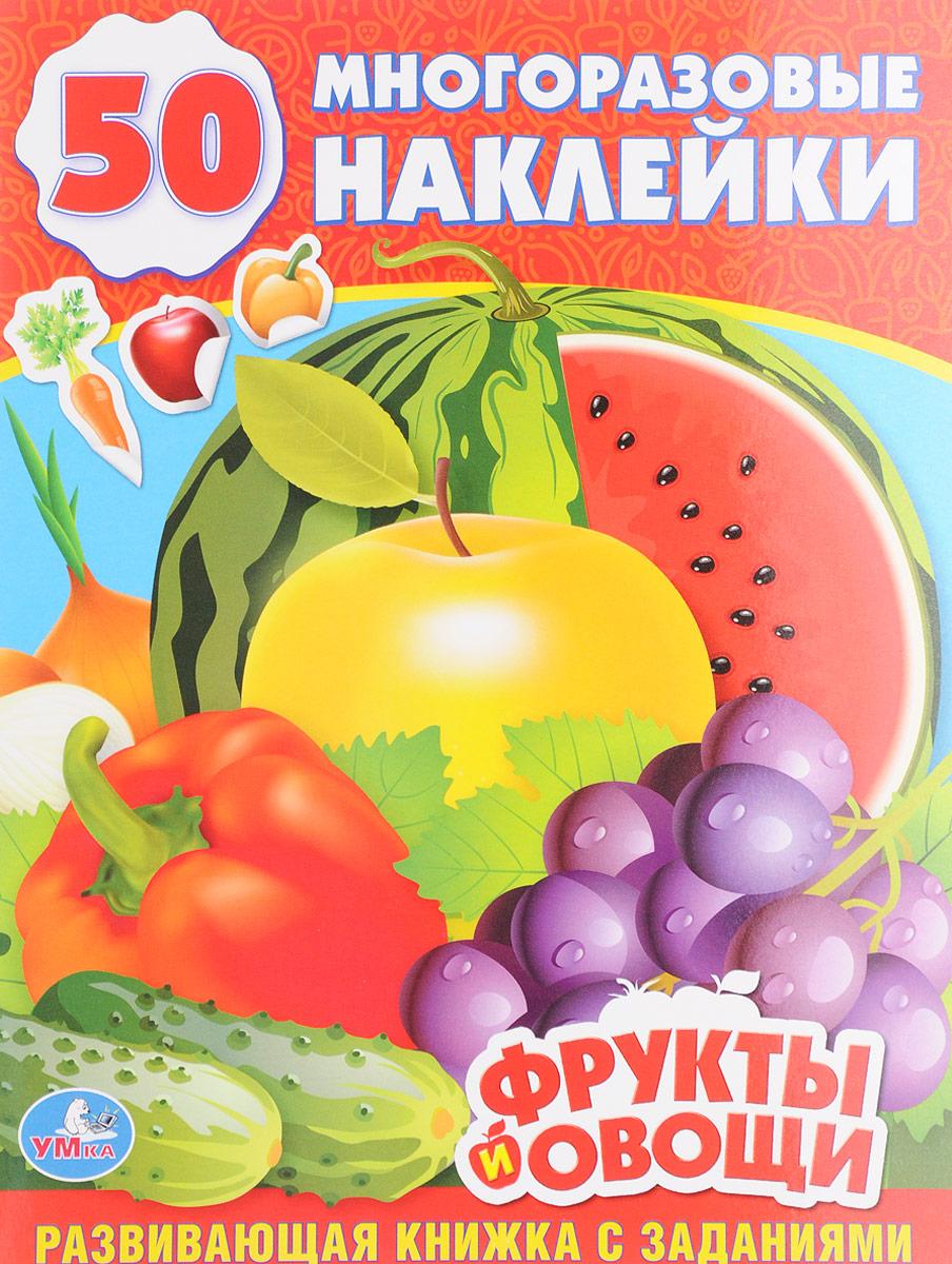 Фрукты и овощи. Многоразовые наклейки игнатова а овощи и фрукты