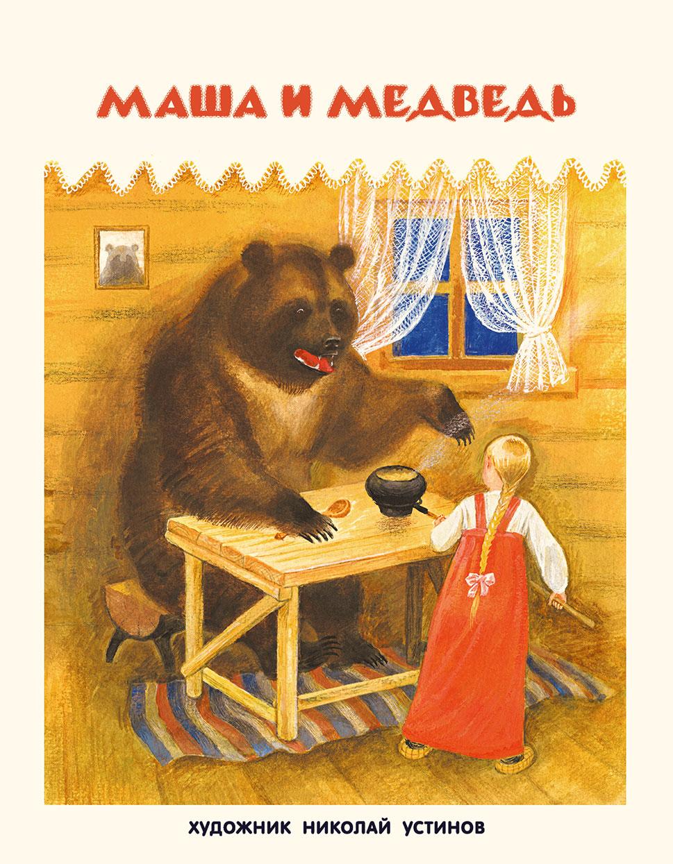 Маша и медведь галлюциногенные грибы где купить