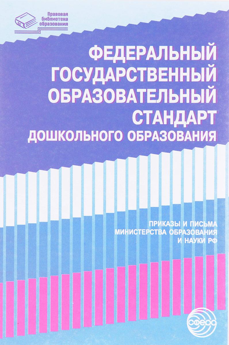 Федеральный государственный образовательный стандарт дошкольного образования. Приказы и письма Министерства образования и науки
