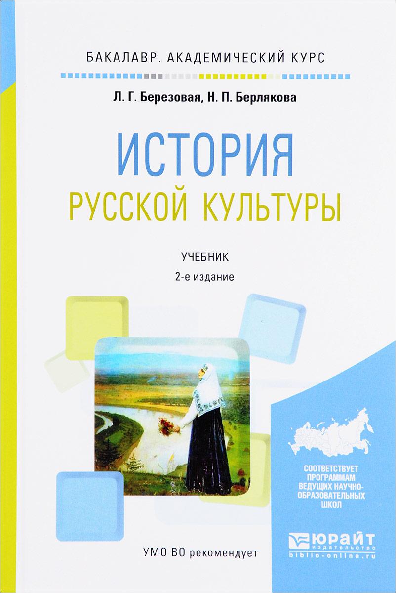 История русской культуры. Учебник