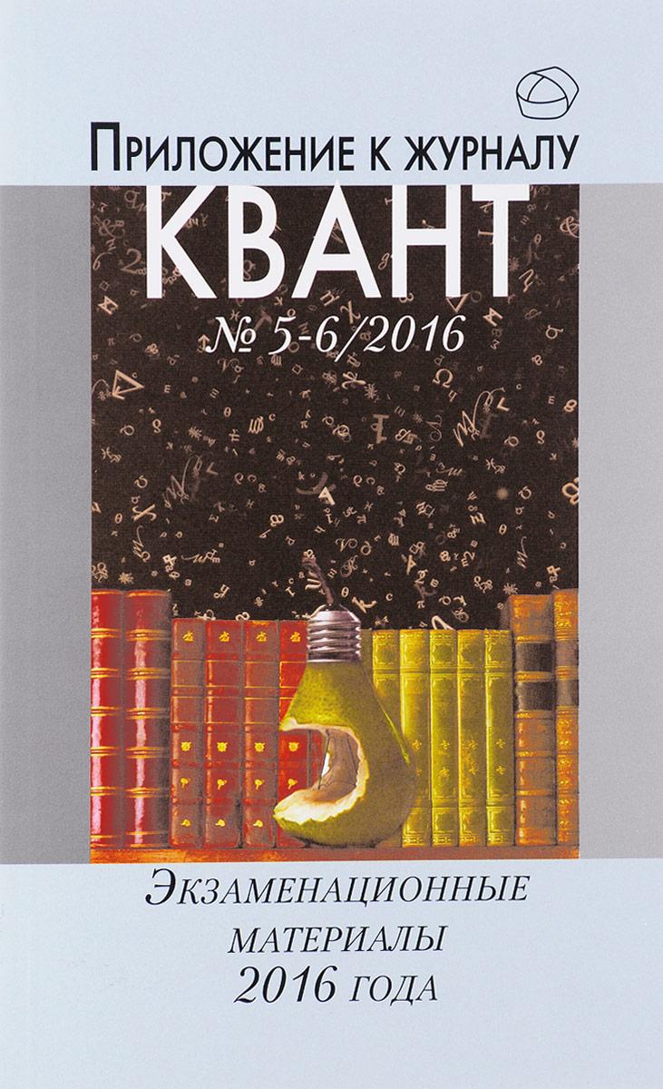 Экзаменационные материалы по математике и физике 2016 года