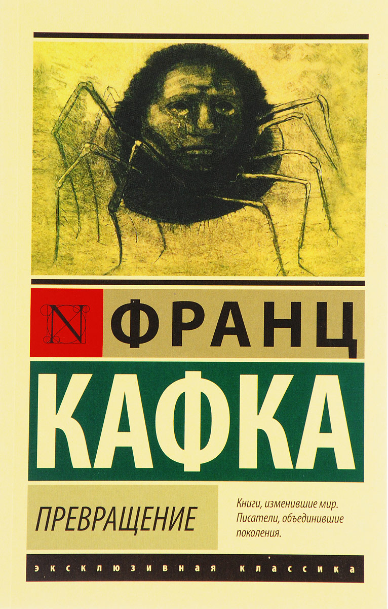 Франц Кафка Превращение ISBN: 978-5-17-101311-0 франц кафка превращение сборник