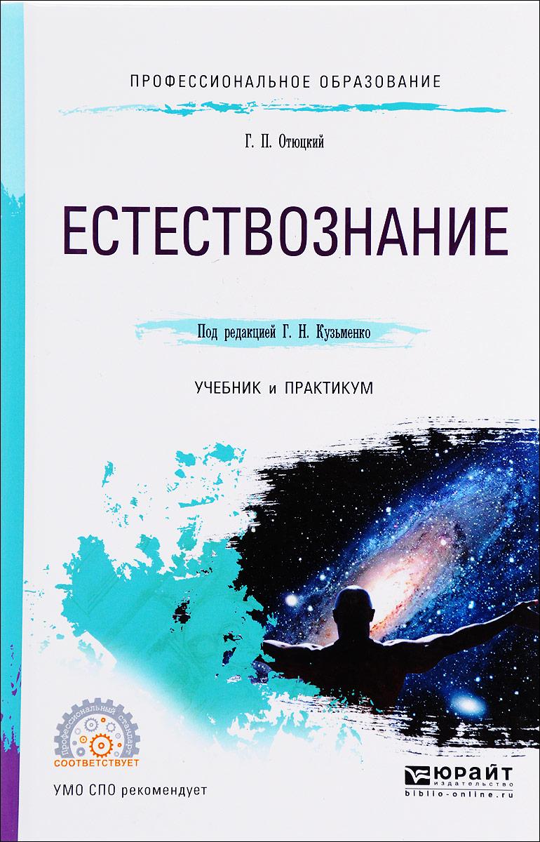 Естествознание. Учебник и практикум. Г. П. Отюцкий