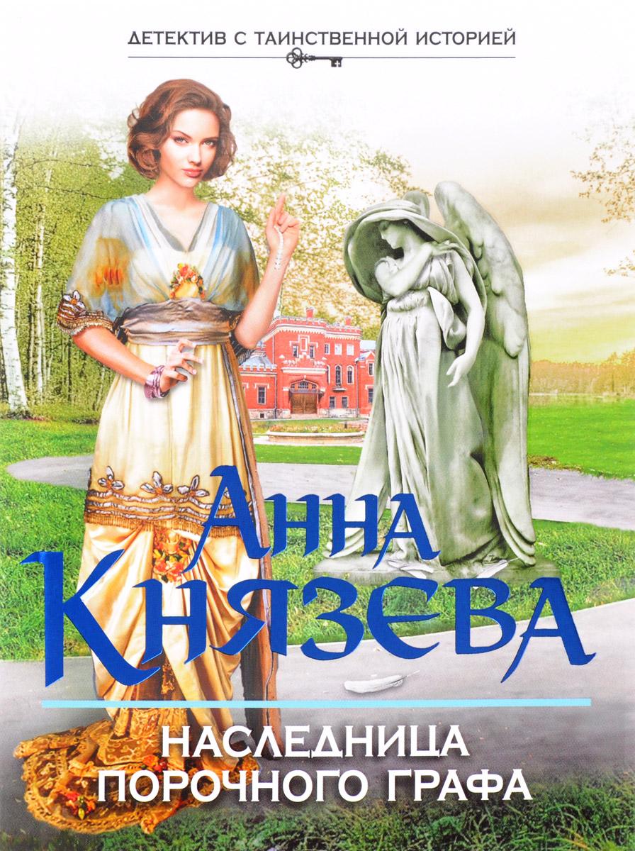 Анна Князева Наследница порочного графа