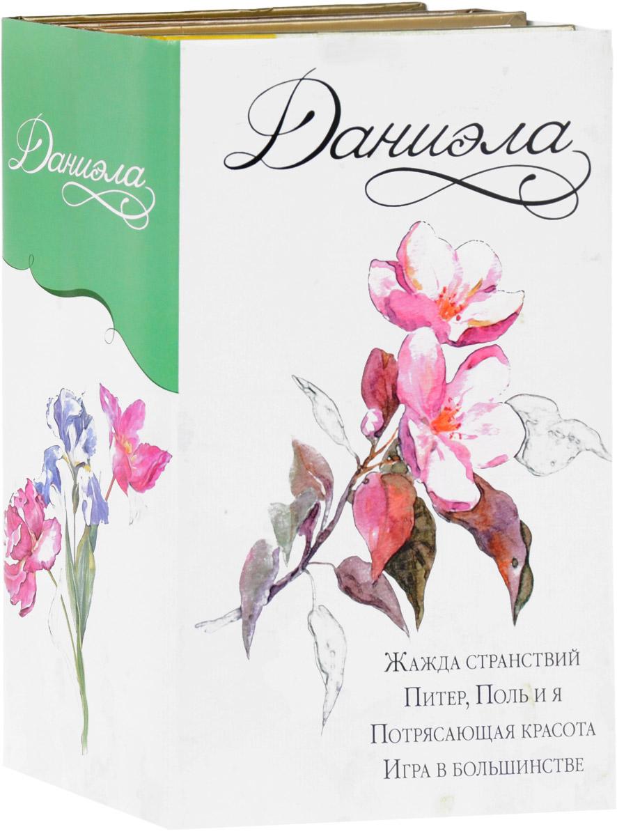 Обложка книги Даниэла (комплект из 4 книг)