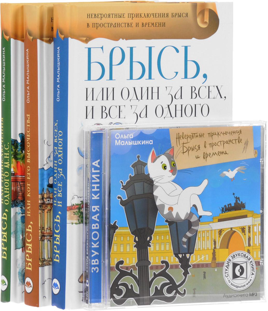 Ольга Малышкина Невероятные приключения Брыся в пространстве и времени (комплект: 3 книги + аудиокнига MP3)