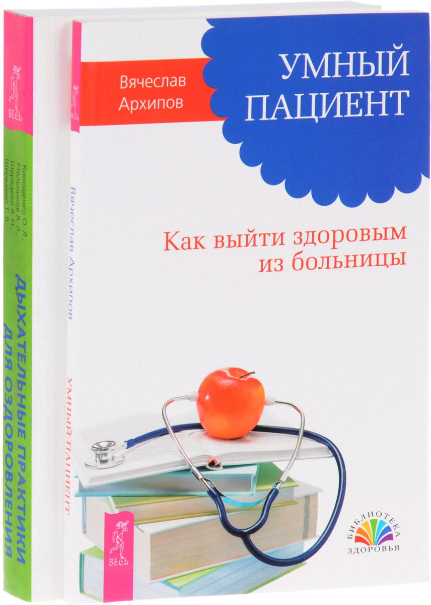 Дыхательные практики. Умный пациент (комплект из 2 книг)