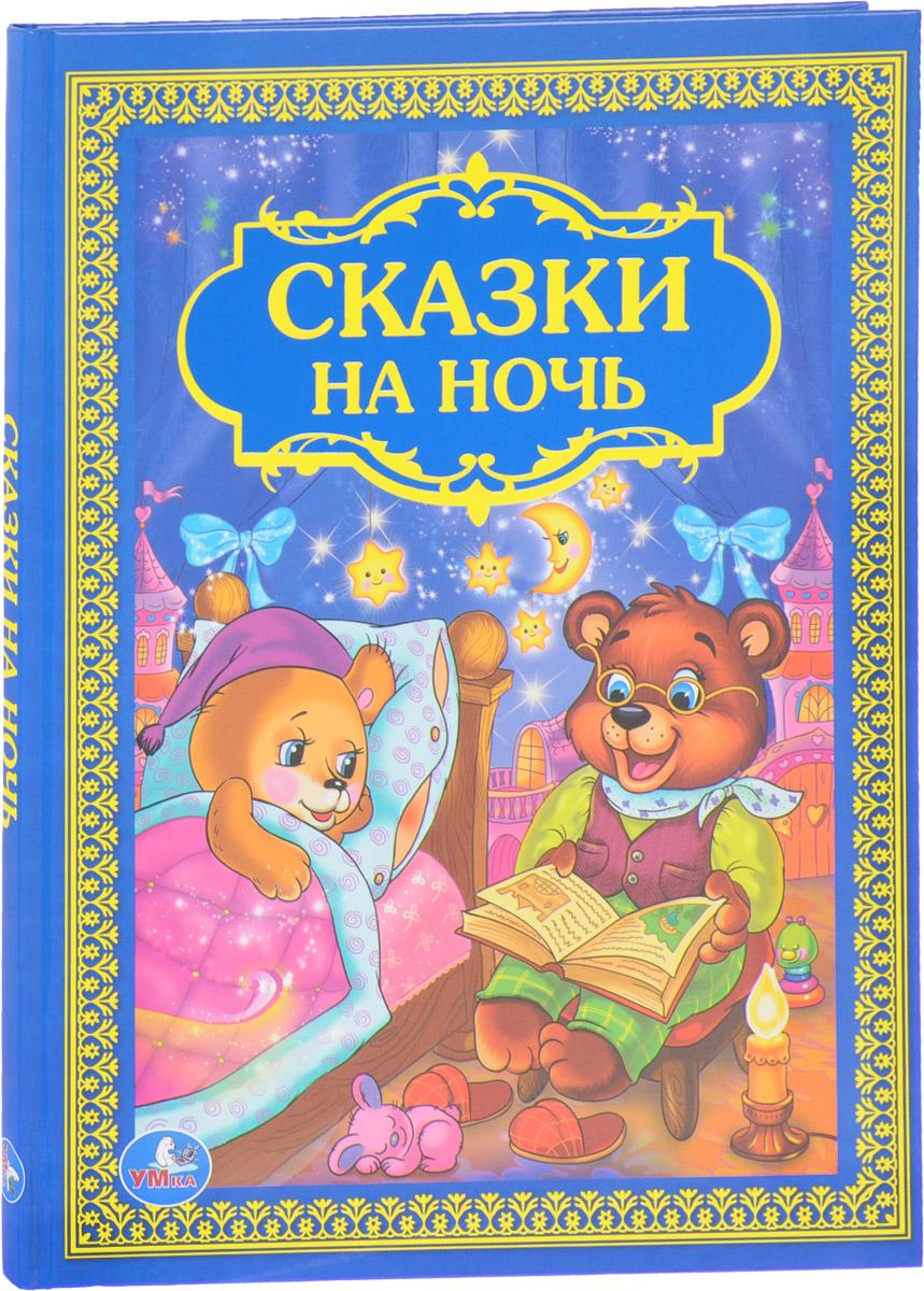 К. Д. Ушинский, А. Н. Толстой Сказки на ночь к д ушинский к д ушинский рассказы и сказки