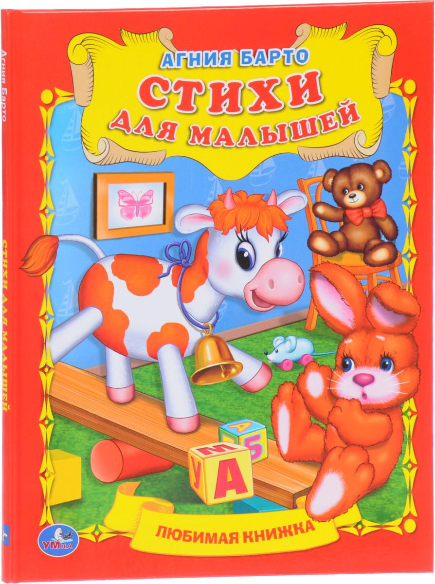 Агния Барто Стихи для малышей агния барто фонарик книжка игрушка
