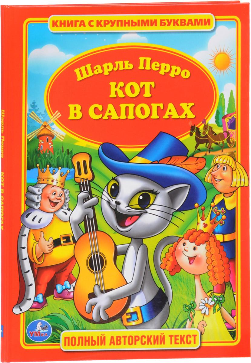 Шарль Перро Кот в сапогах перро шарль кот в сапогах