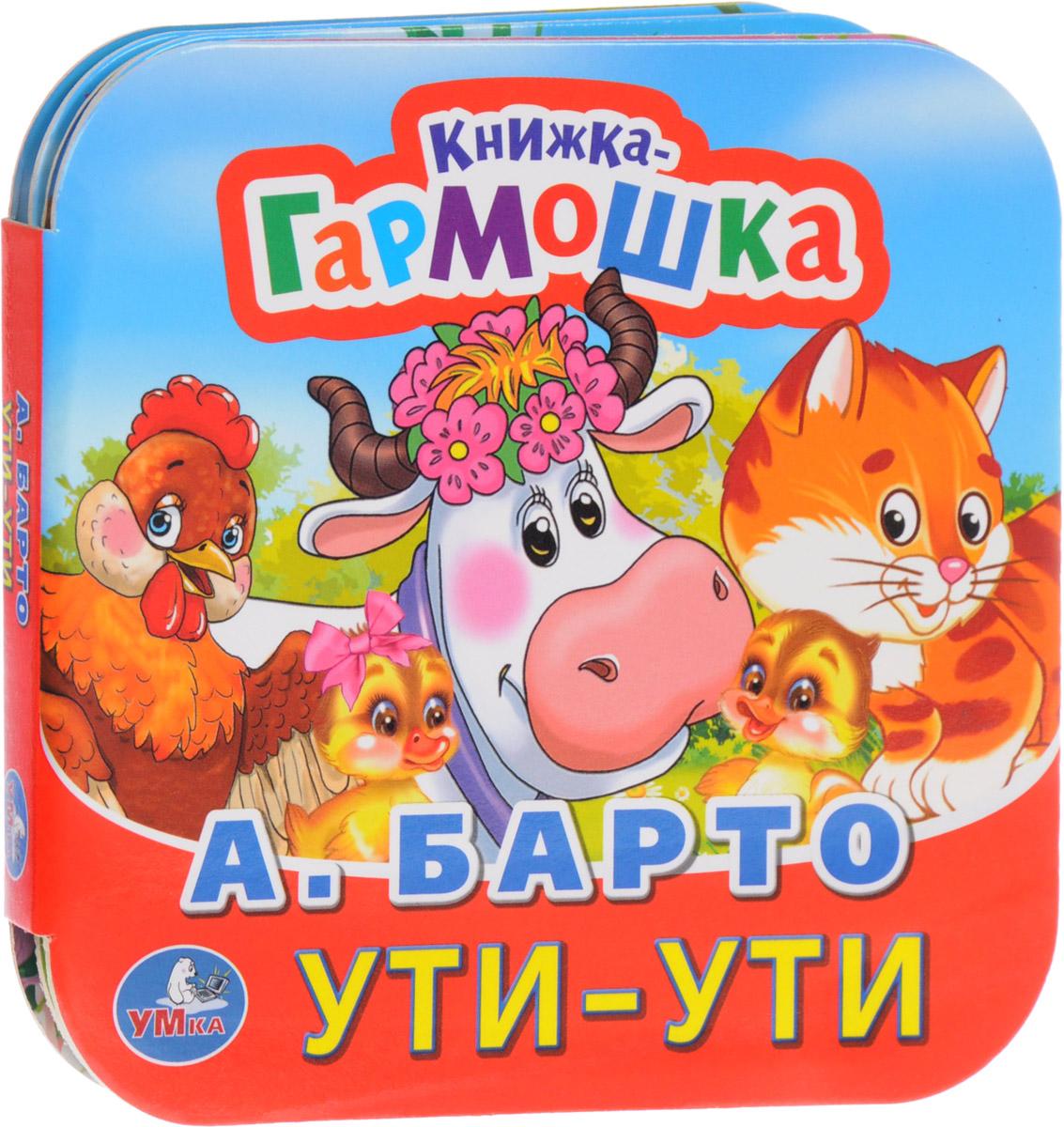 А. Барто Ути-ути животные полюсов книжка гармошка