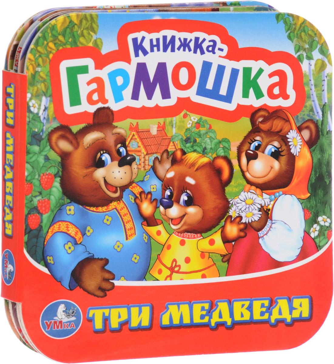 Три медведя животные полюсов книжка гармошка