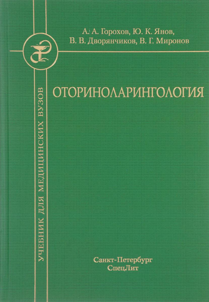 Оториноларингология. Учебник