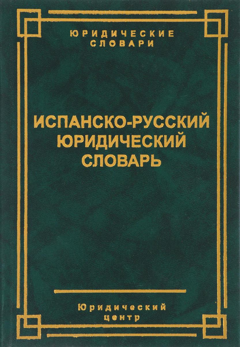Испанско-русский юридический словарь