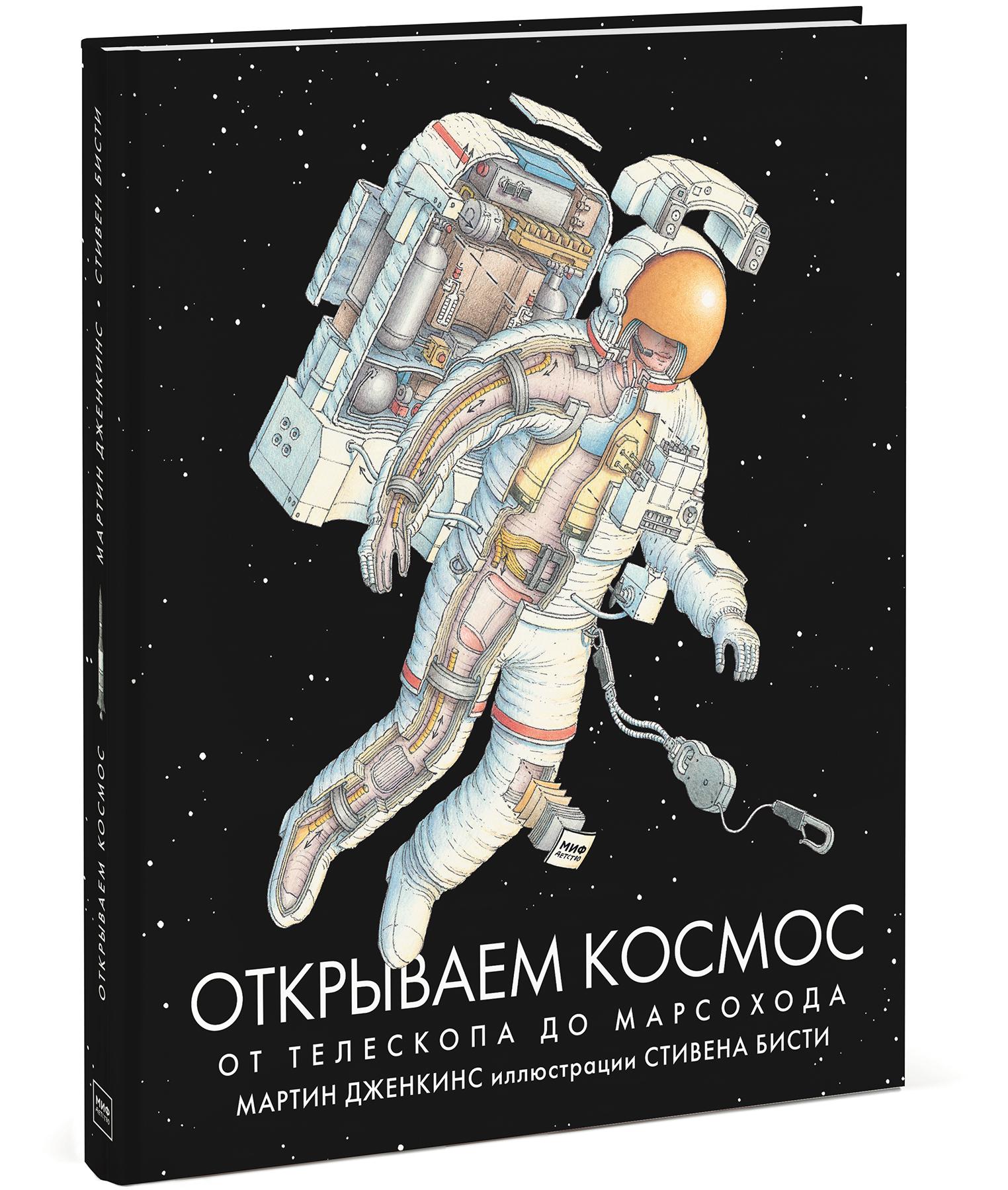 Zakazat.ru: Открываем космос. От телескопа до марсохода. Мартин Дженкинс
