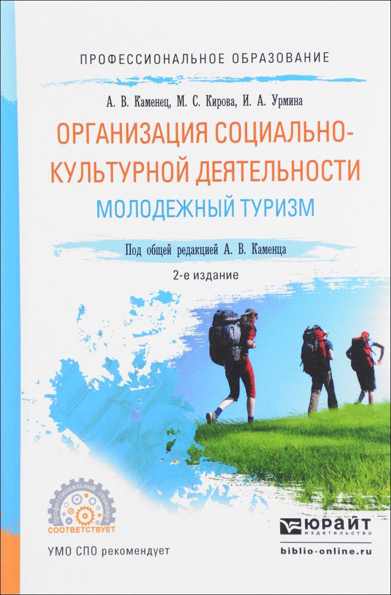 Организация социально-культурной деятельности. Молодежный туризм. Учебное пособие