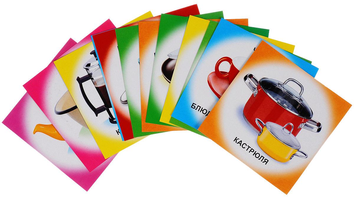 цены Посуда (набор из 12 карточек)