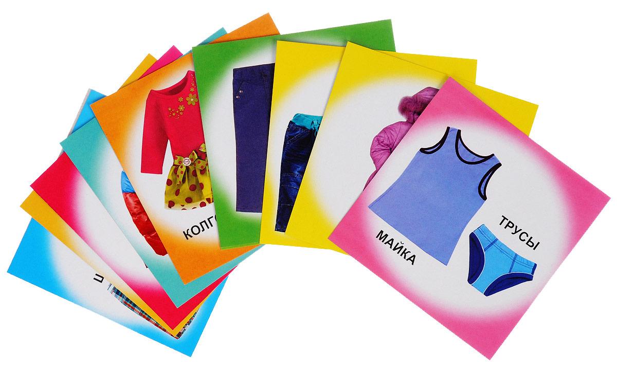 Одежда (набор из 12 карточек)