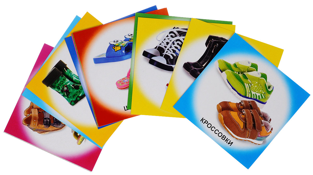 Обувь (набор из 12 карточек)