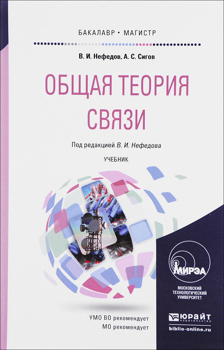 В. И. Нефедов, А. С. Сигов Общая теория связи. Учебник