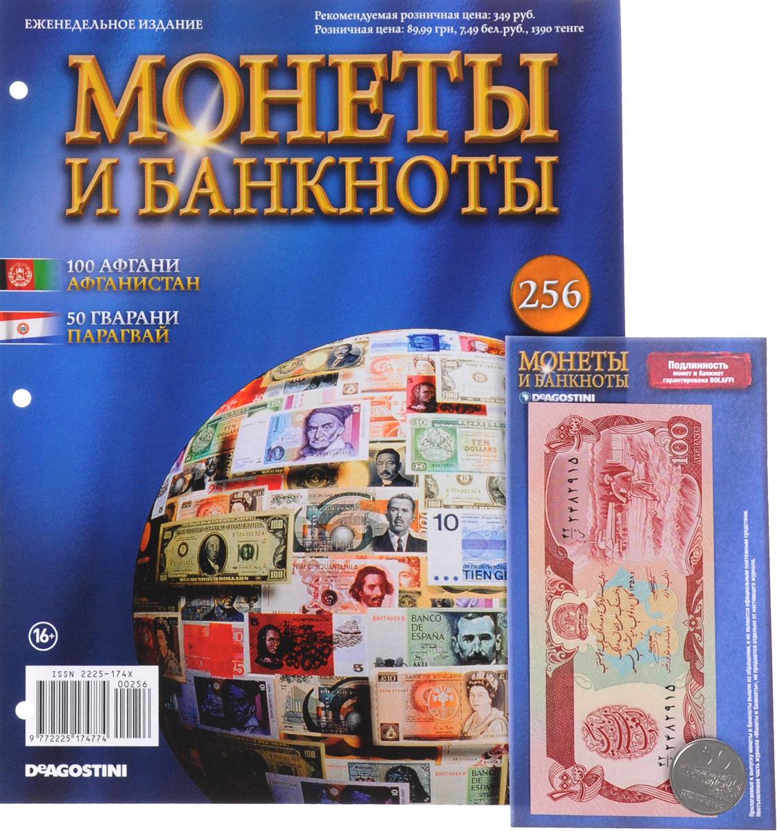 Журнал Монеты и банкноты №256 монеты в сургуте я продаю
