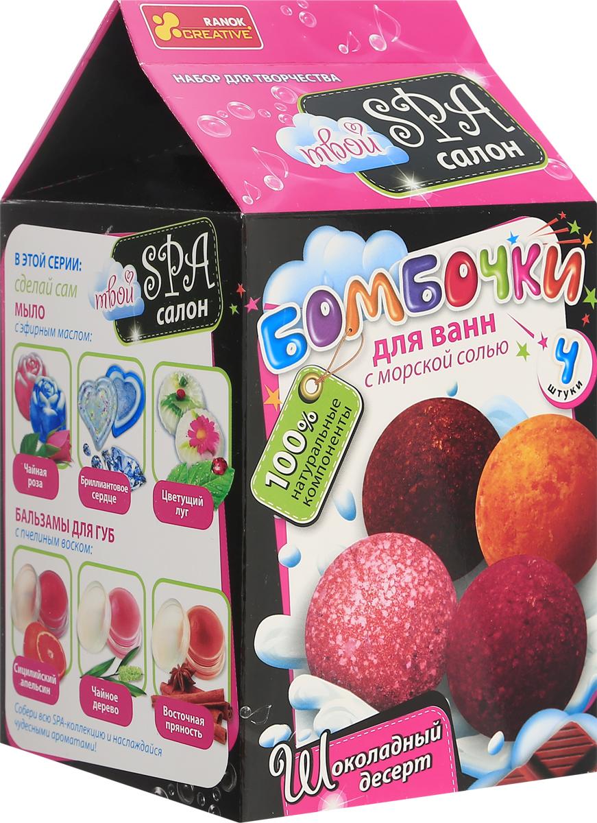 Ranok Набор для изготовления косметики Бомбочки для ванн Шоколадний десерт