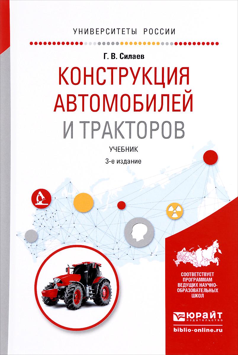 Г. В. Силаев Конструкция автомобилей и тракторов. Учебник