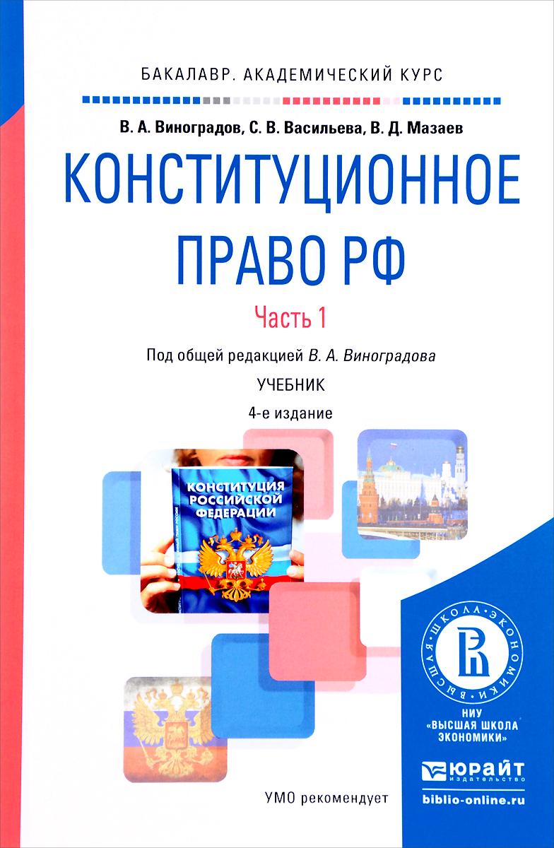 Конституционное право РФ. В 2 частях. Часть 1. Учебник