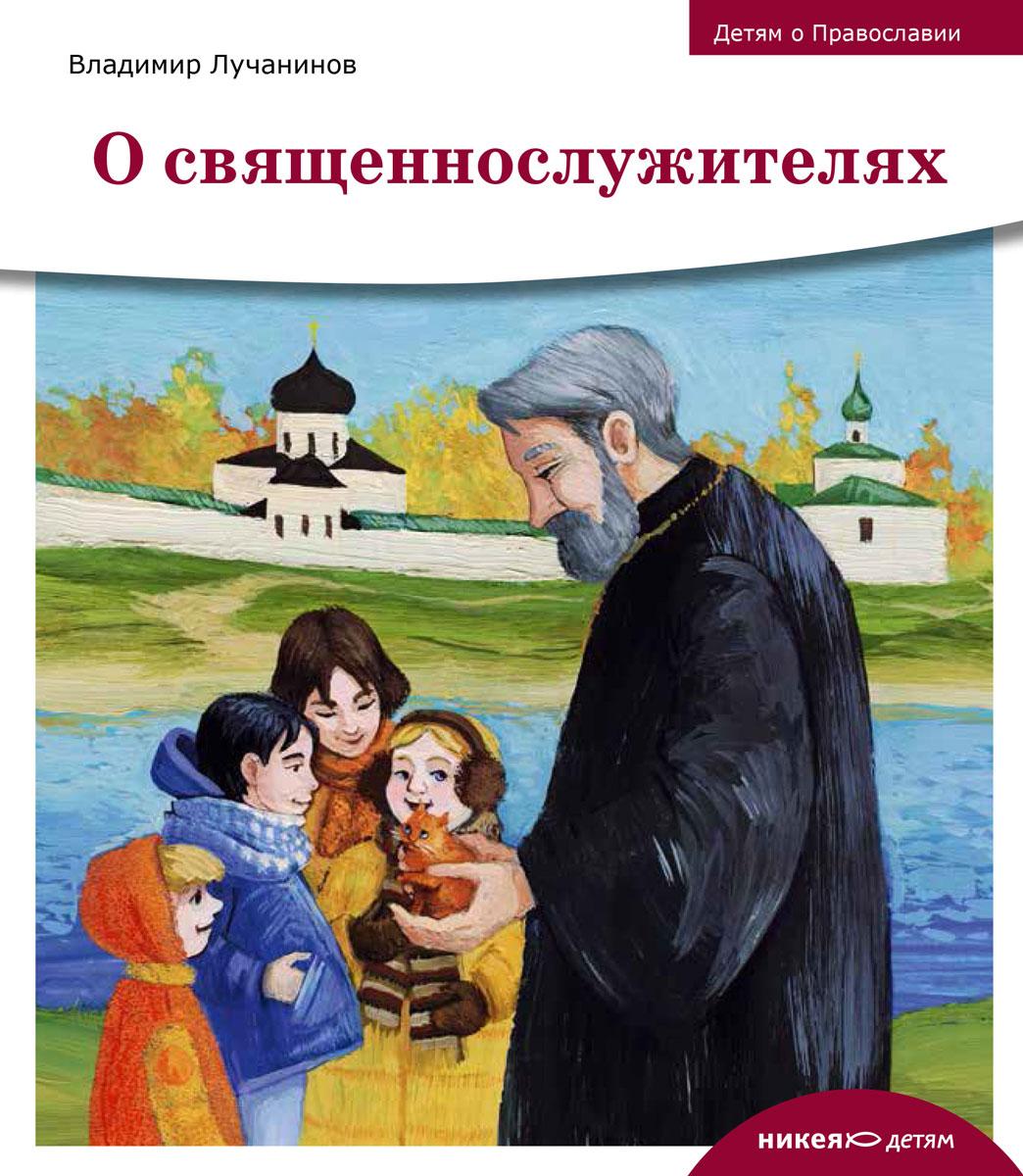 Владимир Лучанинов О священнослужителях книги эксмо наши дети исповедь о самых близких и беззащитных