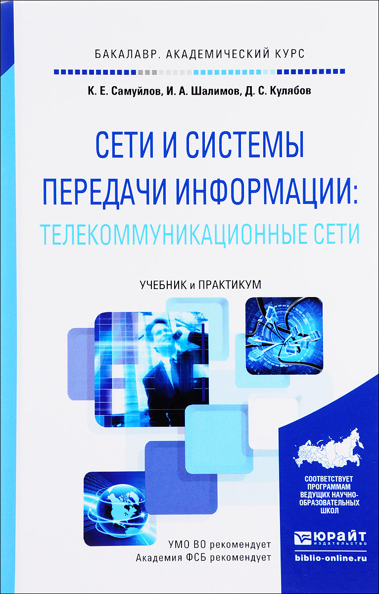 К. Е. Самуйлов, И. А. Шалимов, Д. С. Кулябов Сети и системы передачи информации. Телекоммуникационные сети. Учебник и практикум а е гольдштейн физические основы получения информации учебник