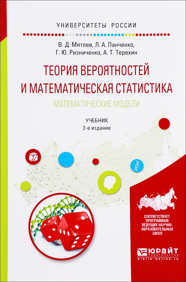 В. Д. Мятлев, Л. А. Панченко, Г. Ю. Ризниченко, А. Т. Терехин Теория вероятностей и математическая статистика. Математические модели. Учебник нейросетевые технологии в биологических исследованиях