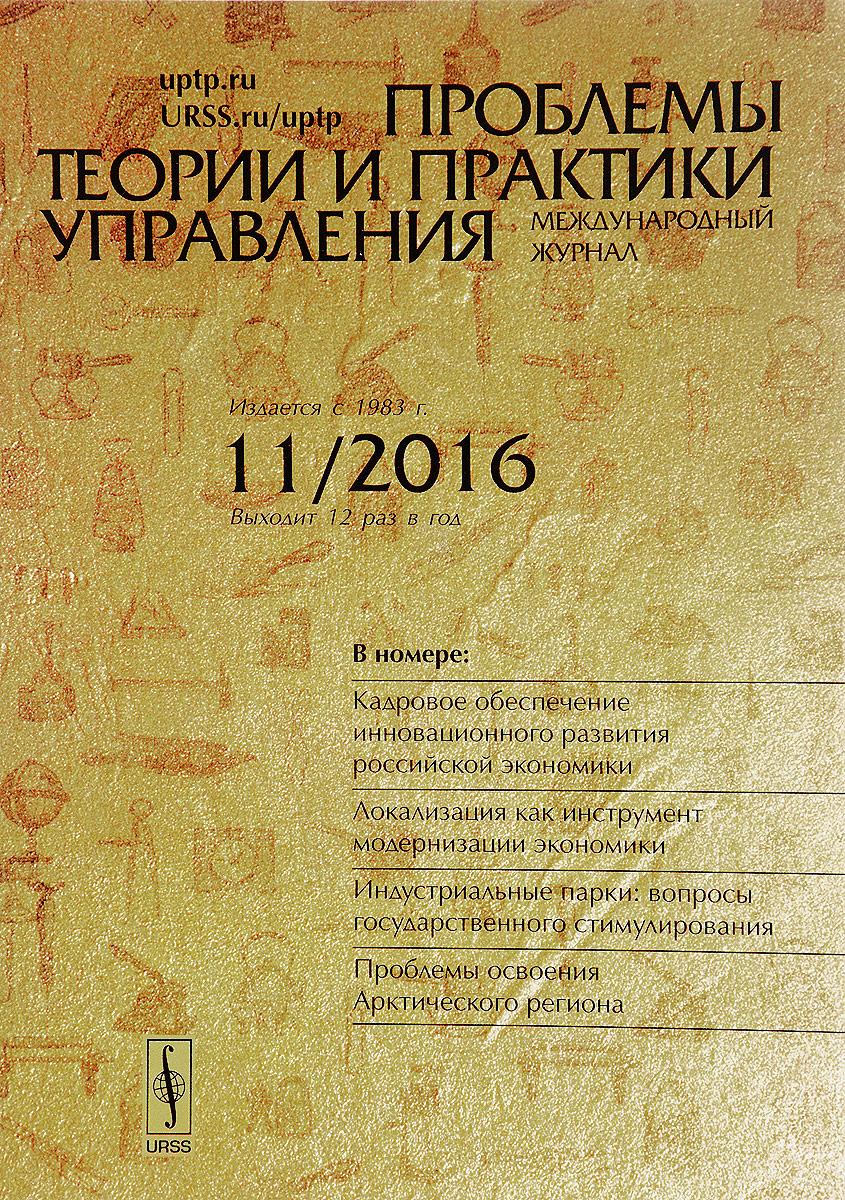 Проблемы теории и практики управления, №11, 2016 проблемы теории и практики управления 1 2015