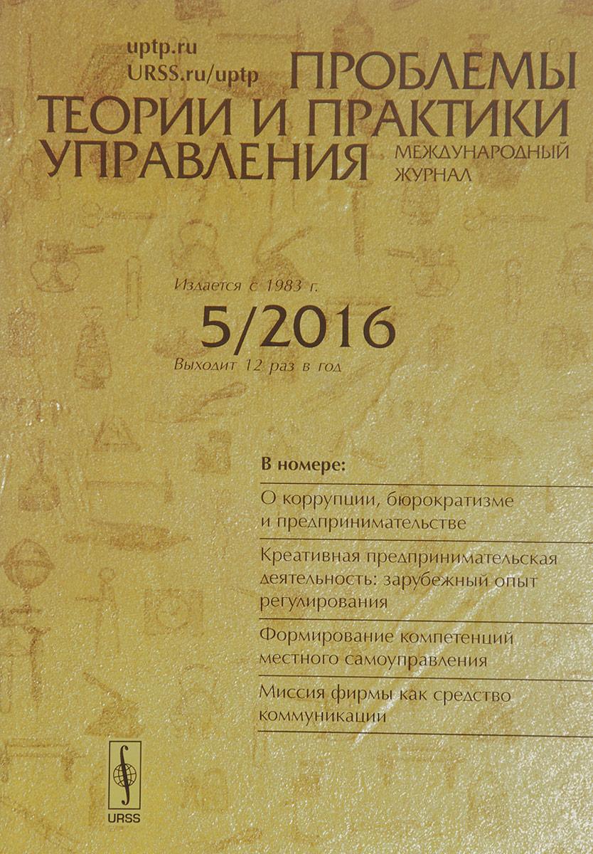 Проблемы теории и практики управления, №5, 2016 проблемы теории и практики управления 1 2015