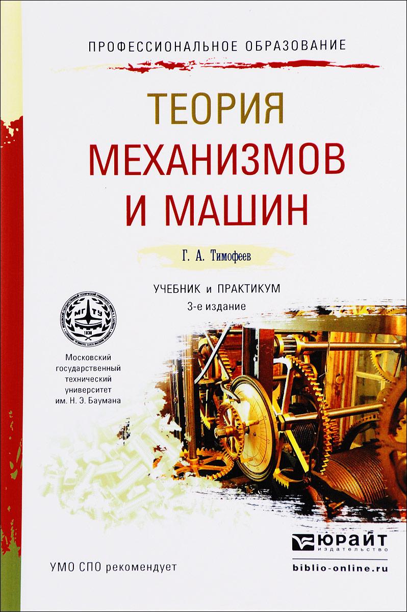 Г. А. Тимофеев Теория механизмов и машин. Учебник и практикум