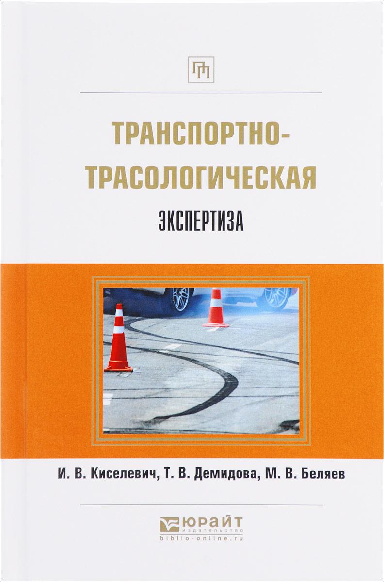 И. В. Киселевич, Т. В. Демидова, М. В. Беляев Транспортно-трасологическая экспертиза элементы информации