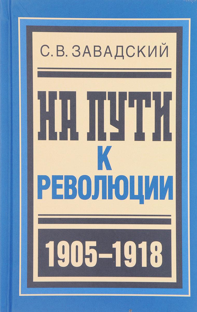 На пути к революции. 1905-1918