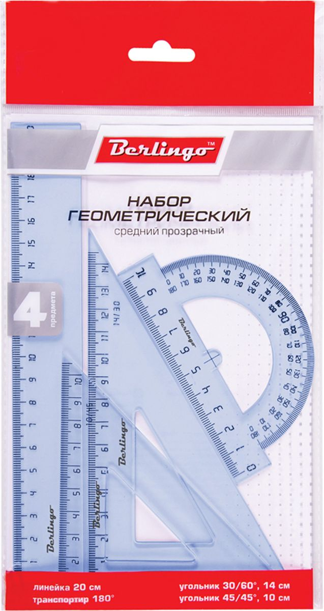 Berlingo Геометрический набор цвет прозрачный 4 предмета RS_00304RS_00304Геометрический набор Berlingo выполнен из прочного пластика.Набор включает в себя все, что необходимо школьнику: линейку 20 см, транспортир на 180 градусов, два треугольника (11 см, 8 см).Каждый чертежный инструмент имеет свои функциональные особенности, что делает работу с ними особенно удобной и легкой.