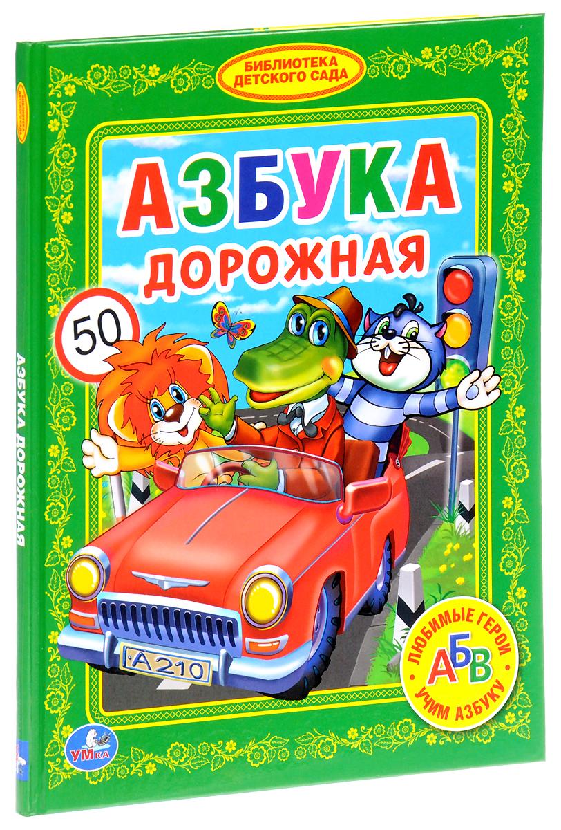 Ольга Кузнецова Азбука дорожная дорожная сетка в тольятти